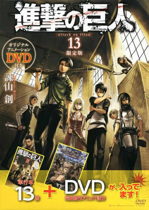 進撃の巨人(13)DVD付き限定版 ([特装版コミック]) [ 諫山創 ]