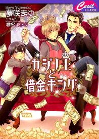 カジノ王と借金キング (コスミックセシル文庫) [ 夢咲まゆ ]