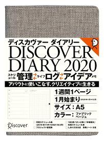 ディスカヴァーダイアリー 2020 1週間1ページ 1月始まり [A5] <ファブリック ベージュ> [ ディスカヴァー・クリエイティブ ]