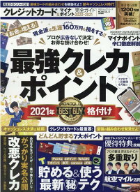 クレジットカード&マイナポイント完全ガイド(2020-2021) (100%ムックシリーズ 完全ガイドシリーズ MONOQLO特)