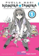Puella Magi Homura Tamura, Vol. 1: Parallel Worlds Do Not Remain Parallel Forever