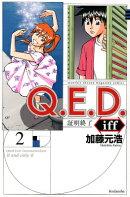 Q.E.D. iff-証明終了ー(2)