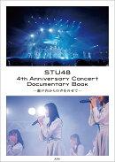 STU48 4th Anniversary Concert Documentary Book -瀬戸内からの声をのせてー