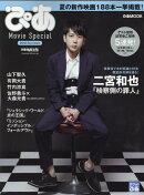 ぴあMovie Special(2018 Summer)
