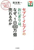 【バーゲン本】セブンーイレブンのおにぎりは、なぜ、1日400万個売れるのか