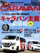 NISSAN NV350 CARAVAN fan(vol.7)