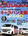 NISSAN NV350 CARAVAN fan(vol.7) 2019-2020キャラバン主義の最前線/カスタマイズパーツ (ヤエスメディアムッ…