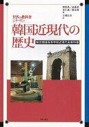 【バーゲン本】韓国近現代の歴史ー世界の教科書シリーズ24