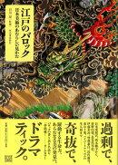 【バーゲン本】江戸のバロック 日本美術のあたらしい見かた