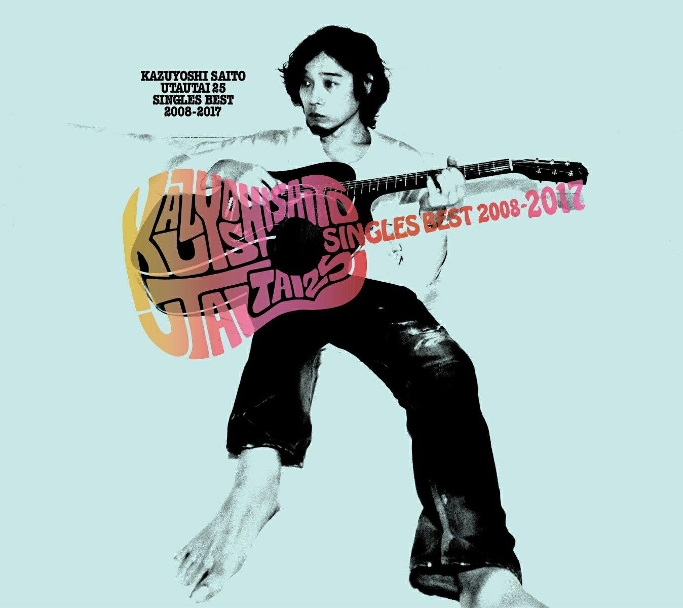 【先着特典】歌うたい25 SINGLES BEST 2008〜2017 (初回限定盤 3CD+CD) (斉藤和義ほぼ等身大ポスター付き) [ 斉藤和義 ]