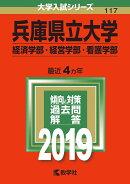 兵庫県立大学(経済学部・経営学部・看護学部)(2019)