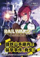 RAIL WARS!(17)