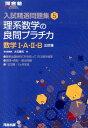 理系数学の良問プラチカ I・A・II・B 3訂版 (河合塾SERIES) [ 大石隆司 ]