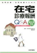 訪問診療・訪問看護のための在宅診療報酬Q&A(2012-13年版)
