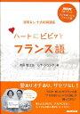 ハートにビビッとフランス語 清岡&レナ式初級講座 NHK CDブック ラジオま ([CD+テキスト]) [ 清岡智比古 ]