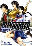 今日からCITY HUNTER(01)