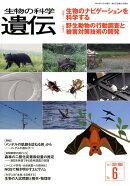 生物の科学遺伝(Vol.71 No.6(201)