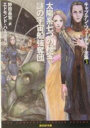 太陽系七つの秘宝/謎の宇宙船強奪団