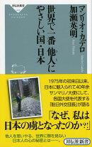 世界で一番他人にやさしい国・日本