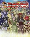 ドラゴンクエスト10 みんなでインするミナデイン!(vol.3) (SE-MOOK 冒険者おうえんシリーズ)