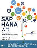 OD>SAP HANA入門