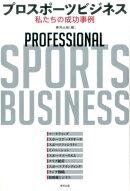 プロスポーツビジネス