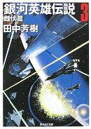 銀河英雄伝説(3(雌伏篇))