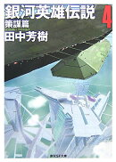 銀河英雄伝説(4(策謀篇))