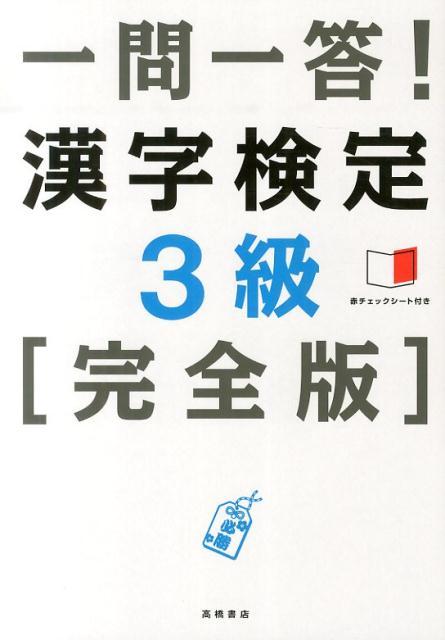 一問一答!漢字検定3級 完全版 [ 資格試験対策研究会 ]
