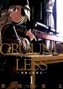 GROUNDLESS(1) 隻眼の狙撃兵 (アクションコミックス) [ 影待蛍太 ]