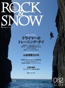 ROCK & SNOW(082(dec.2018))