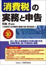 消費税の実務と申告 平成30年版 [ 和氣 光 ]