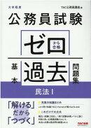公務員試験 ゼロから合格 基本過去問題集 民法1