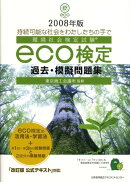 eco検定過去・模擬問題集(2008年版)