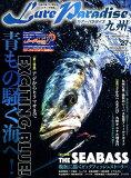 Lure Paradise九州(No.27) 特集:EXCITING BLUE!アジからヒラマサまで青もの (別冊つり人)