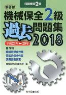 機械保全2級過去問題集(2018(平成23年→29年))