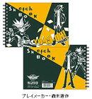 『遊☆戯☆王VRAINS』図案スケッチブック/プレイメーカー・藤木遊作