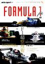 FORMURA 1 FILE(vol.2) 特集:F1超整理術 (サンエイムック auto sport別冊)