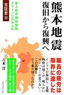 熊本地震 復旧から復興へ