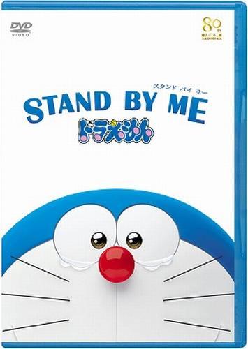 STAND BY ME ドラえもん【DVD期間限定プライス版】 [ 水田わさび ]