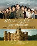 【謝恩価格本】ダウントン・アビー 華麗なる英国貴族の館