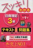 スッキリわかる日商簿記3級第9版 (すっきりわかるシリーズ)