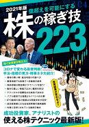 2021年版 株の稼ぎ技