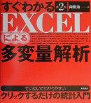 すぐわかるEXCELによる多変量解析第2版