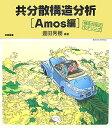 共分散構造分析(Amos編) 構造方程式モデリング [ 豊田秀樹 ]