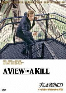 007 美しき獲物たち TV放送吹替初収録特別版