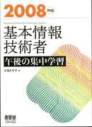 基本情報技術者午後の集中学習(2008年版)