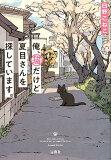 俺、猫だけど夏目さんを探しています。 (宝島社文庫)