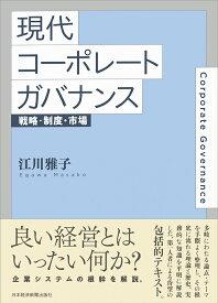 現代コーポレートガバナンス 戦略・制度・市場 [ 江川 雅子 ]