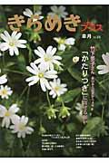 きらめきプラス(vol.33(2015 皐月))